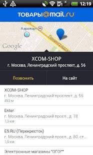 玩免費購物APP|下載Товары Mail.Ru - сравните цены app不用錢|硬是要APP