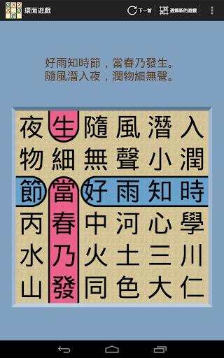 【免費解謎App】環面遊戲-APP點子