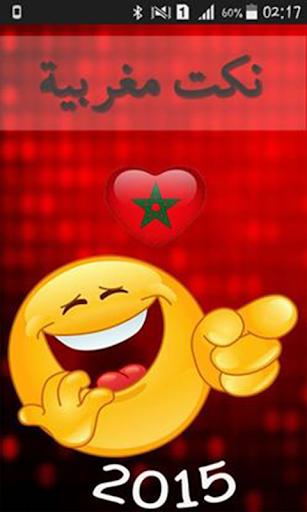 نكت مغربية -2015-Nokat maroc