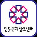 전통문화창조센터(온지앵) icon