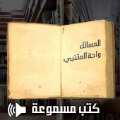Arabic Audio books  كتب مسموعة