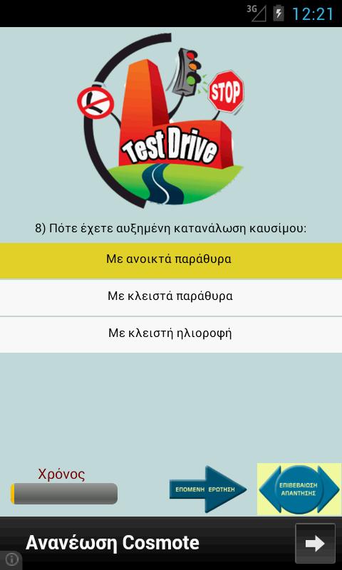 Δίπλωμα Οδήγησης (ΣΗΜΑΤΑ) - screenshot