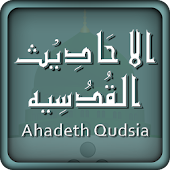 Hadith Qudsi Arabic & English
