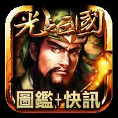 光之三國圖鑑+快訊(官方授權版)