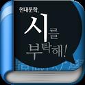 현대문학, 시를 부탁해(무료책) icon