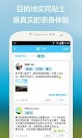 Screenshot of 在路上-旅行·分享·发现