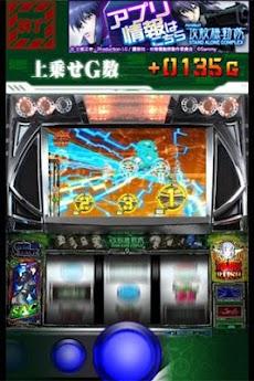 パチスロ攻殻機動隊S.A.C.~電脳RUSHアプリ~のおすすめ画像4
