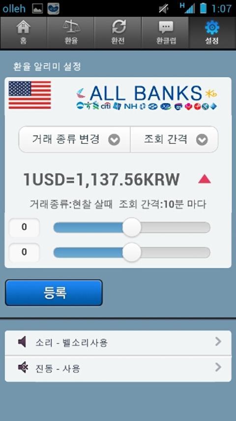 환전왕 Plus, 14개 은행별 환율 환전- screenshot