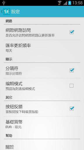 玩免費財經APP|下載易貨幣(匯率) app不用錢|硬是要APP