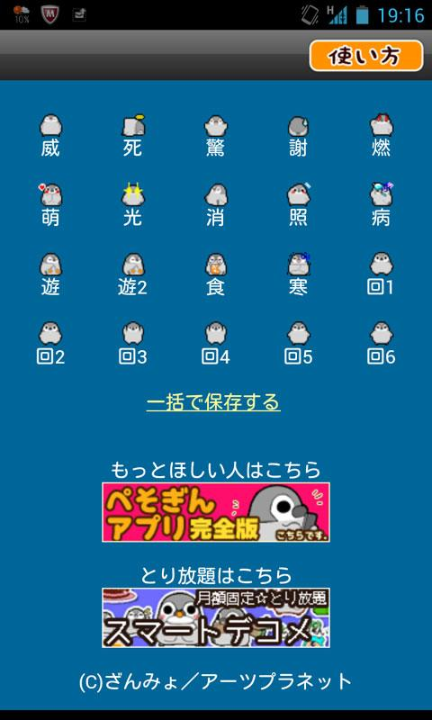 Pesoguin Emoji 01- screenshot