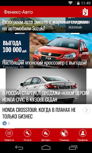 Феникс-Авто