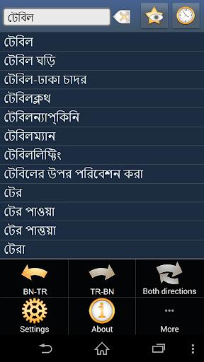Bengali Turkish dictionary +