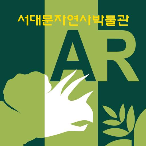 서대문자연사박물관 AR 체험 教育 App LOGO-APP開箱王