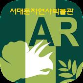 서대문자연사박물관 AR 체험