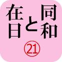 「同和と在日」電子版2012年9月号 示現舎 logo