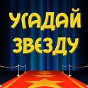 Угадай звезду: Русские icon