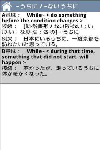 Japanese Grammar N2 Lite - screenshot