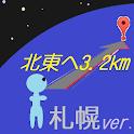 迷子センター in 札幌(Check Distance)