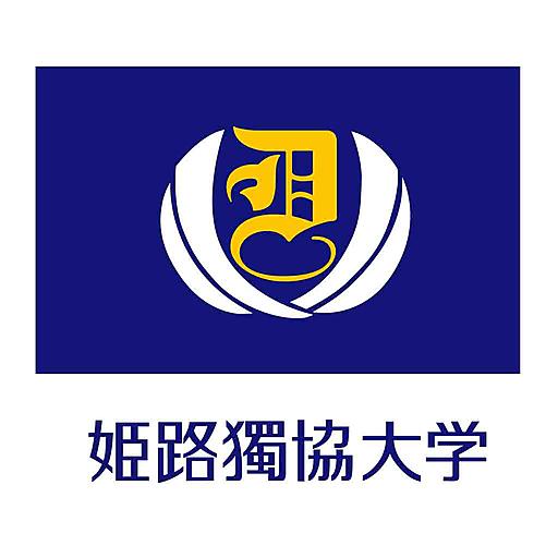 教育の姫路獨協大学 公式アプリ LOGO-記事Game