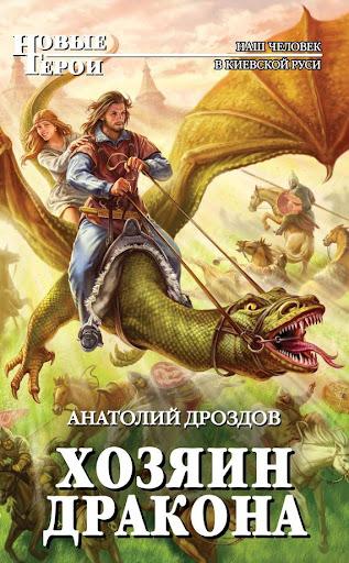 Хозяин дракона. Дроздов