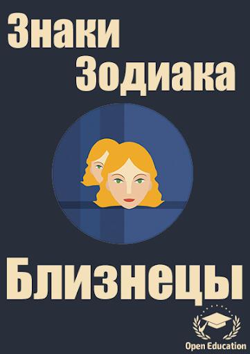Знак Зодиака:Близнецы-Гороскоп