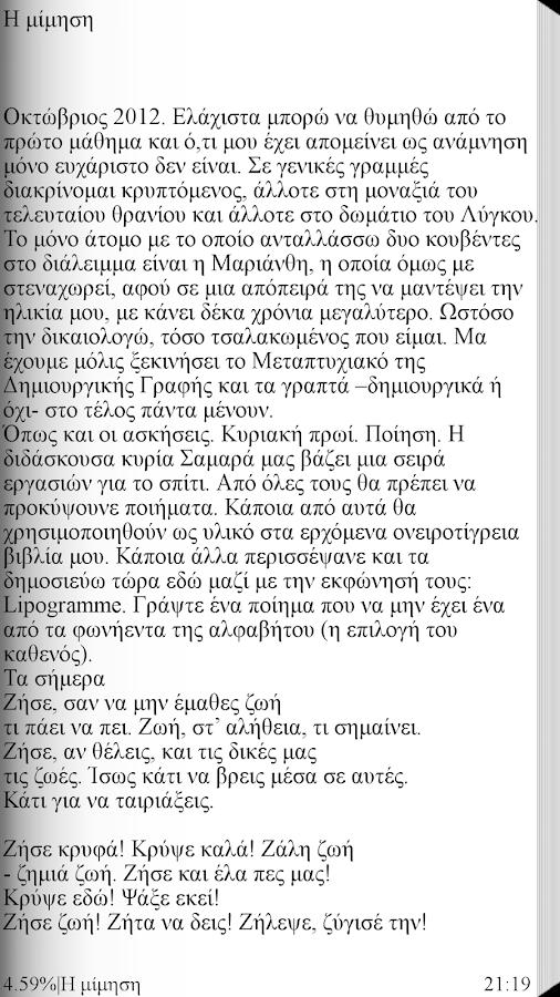 Για Αύριο, Γιάννης Αντάμης - screenshot