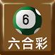 六合彩 Mark Six