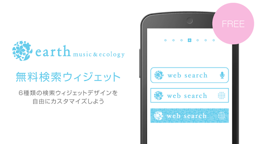 earth music ecology-簡単検索-無料♪