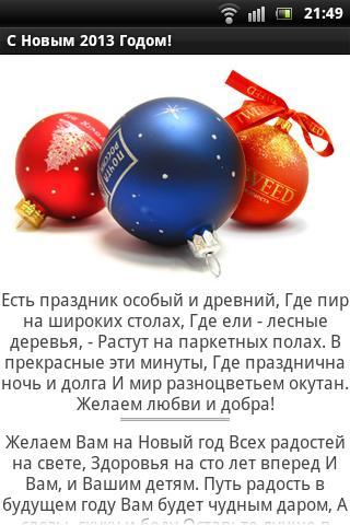 Добрые пожелания на новый год