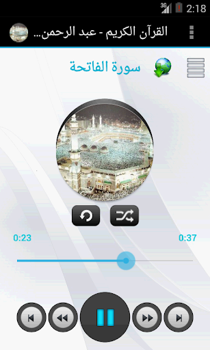 عبد الرحمن السديس - لا اعلانات