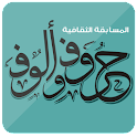 مسابقة حروف وألوف 2015 icon
