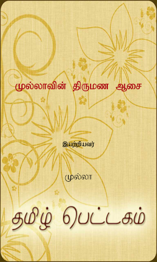 Mullavin Thirumana Aasai