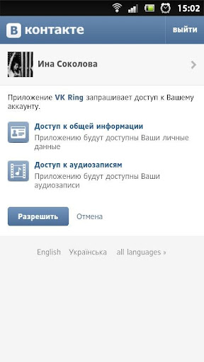 VK Ringtone MP3 saver