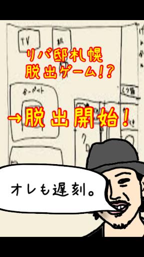 リバ邸札幌脱出ゲーム!(難易度まぁまぁ)