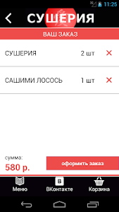 Сушерия screenshot 4