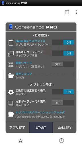 スクショPRO (プロ仕様の多機能スクリーンショットアプリ)