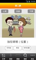 Screenshot of 零售業實用普通話會話自學課程