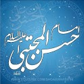 Imam Hasan(a.s)Quiz icon