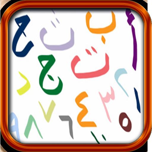 Arabic Language Learning Free