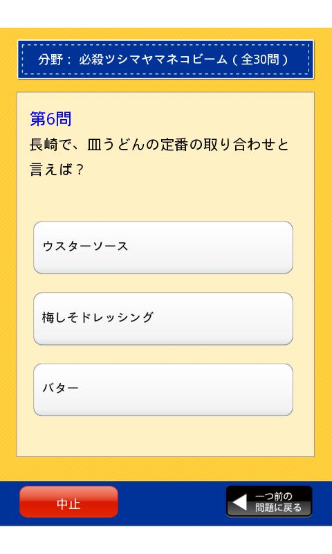 長崎県民の証- screenshot
