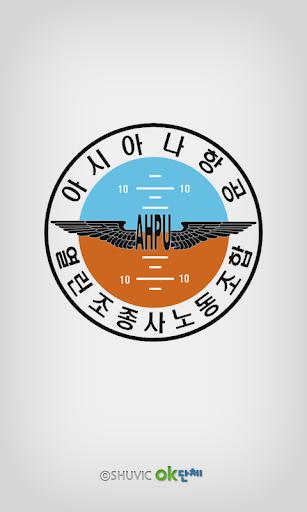 아시아나항공 열린조종사 노동조합