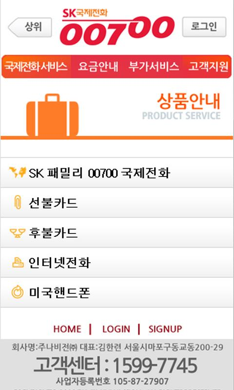 SK00700국제전화 - screenshot