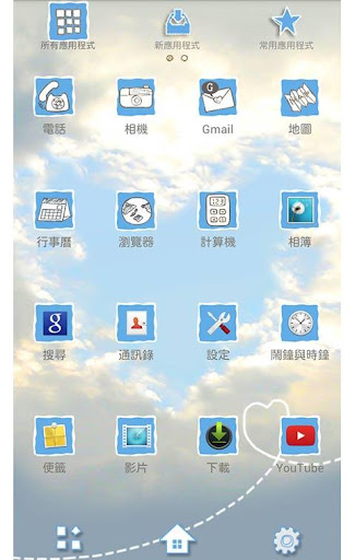 【免費個人化App】心之罅隙 for[+]HOME-APP點子