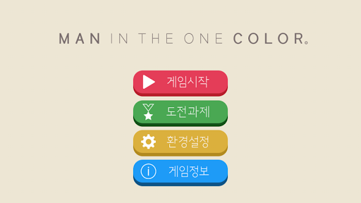 MAN IN THE ONE COLOR