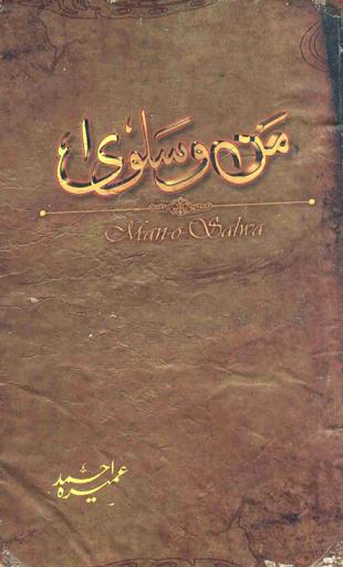 Mano o Salwa by Umaira Ahmed