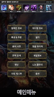 LOL백과사전 - screenshot thumbnail