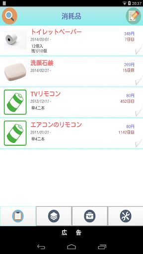 消耗品管理アプリ