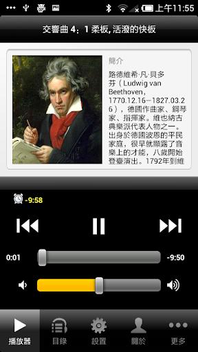 貝多芬交響曲4