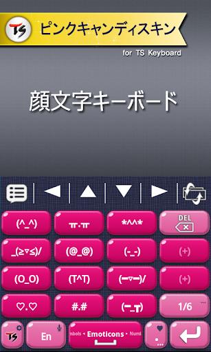 無料工具Appのピンクキャンディスキンfor TSキーボード|記事Game