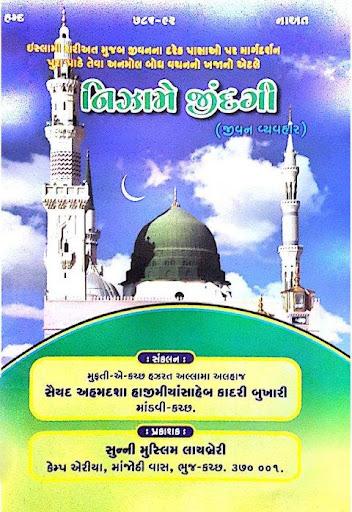 Nizame Zindagi Gujarati